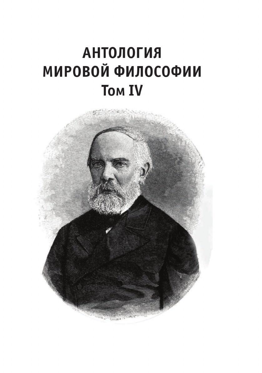 В.В. Богатов, Ш.Ф. Мамедов Антология мировой философии. В 4-х томах. Том 4