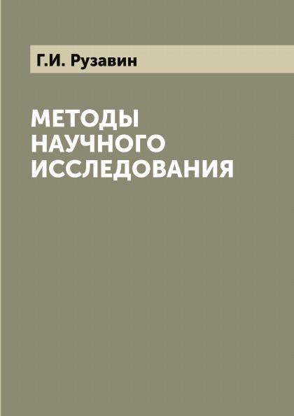 Г.И. Рузавин Методы научного исследования