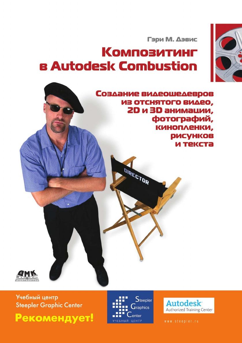 Д.М. Гэри Композитинг в Autodesk Combustion. Создание видеошедевров из отснятого видео, кинопленки