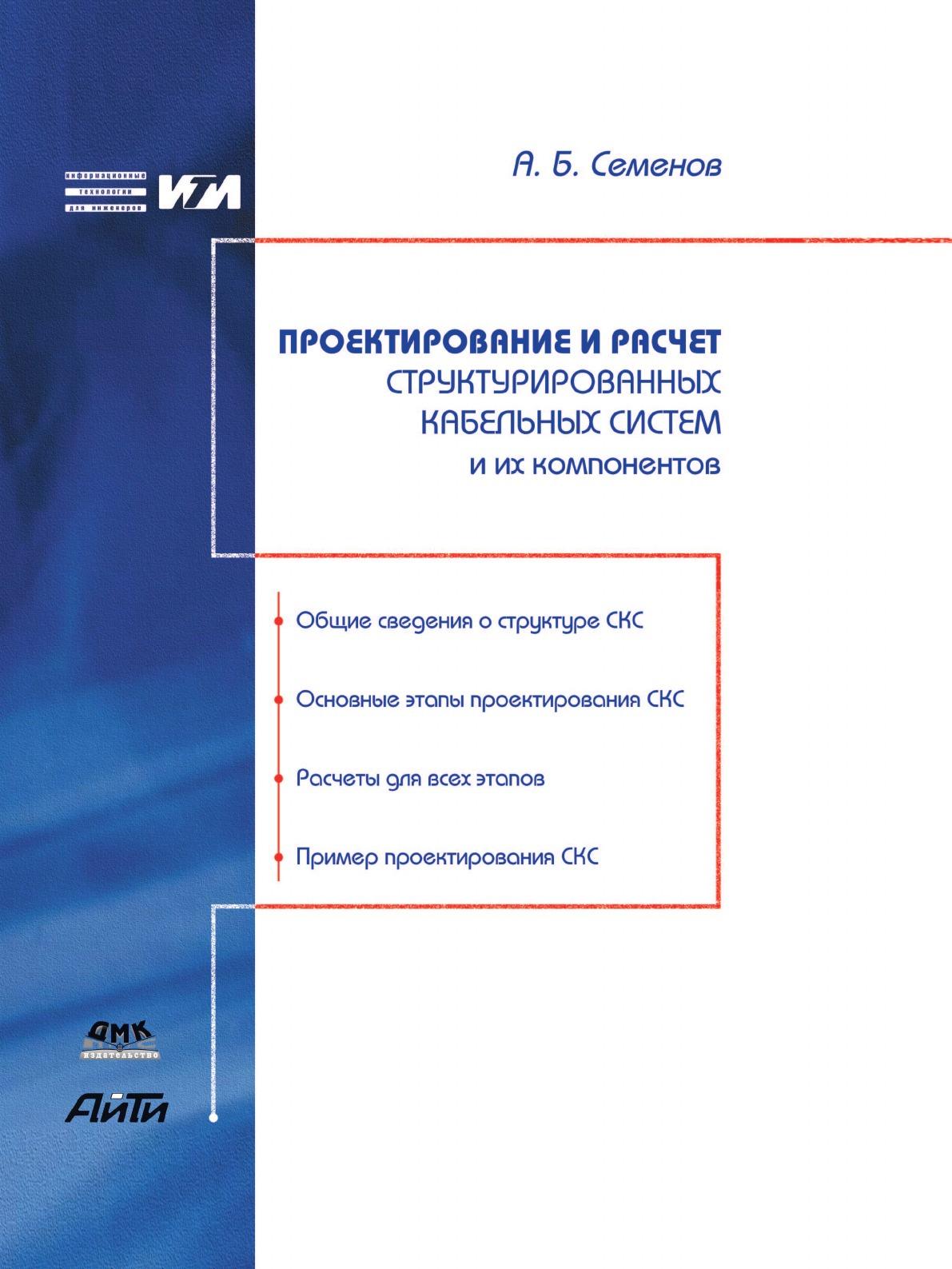 А.Б. Семенов Проектирование и расчет структурированных кабельных систем и их компонентов