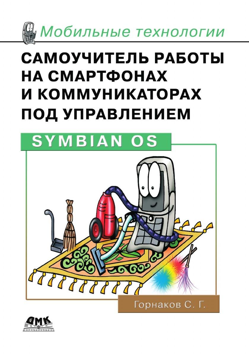 С.Г. Горнаков Самоучитель работы на смартфонах и коммуникаторах под управлением Symbian OS станислав горнаков самоучитель работы на смартфонах и коммуникаторах под управлением symbian os