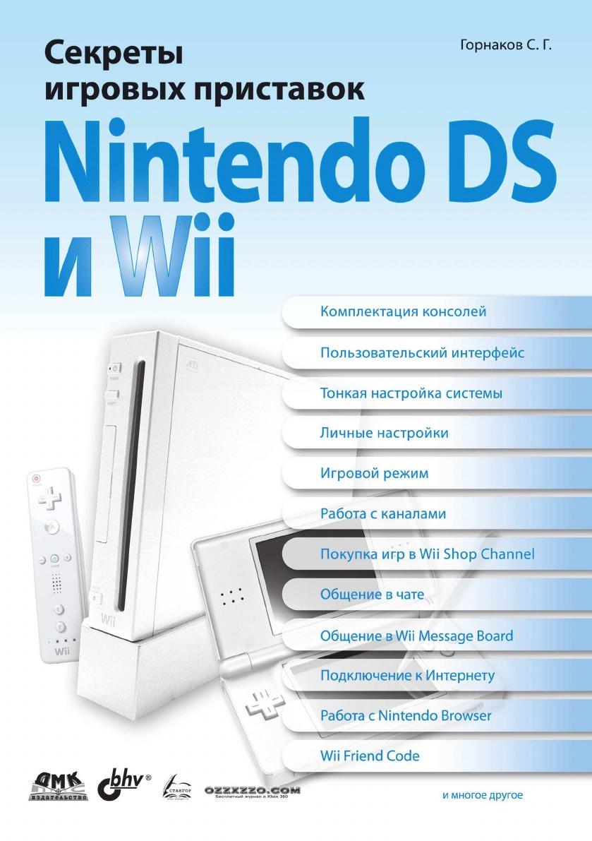 Фото - С.Г. Горнаков Секреты игровых приставок Nintendo DS и Wii аксессуары для игровых приставок