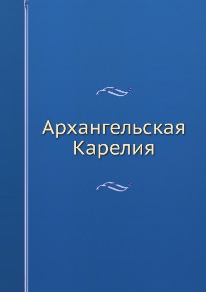 цены Неизвестный автор Архангельская Карелия
