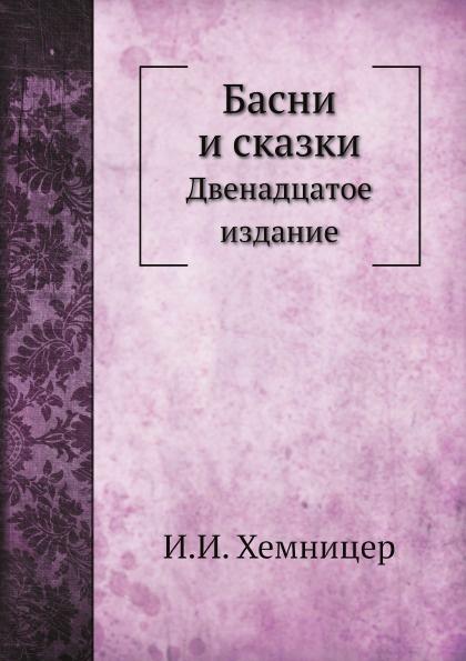 И.И. Хемницер Басни и сказки. Двенадцатое издание