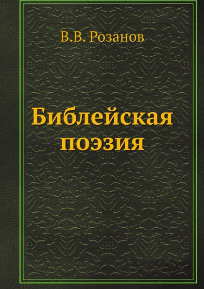 В.В. Розанов Библейская поэзия