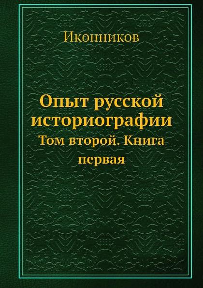 Опыт русской историографии. Том второй. Книга первая