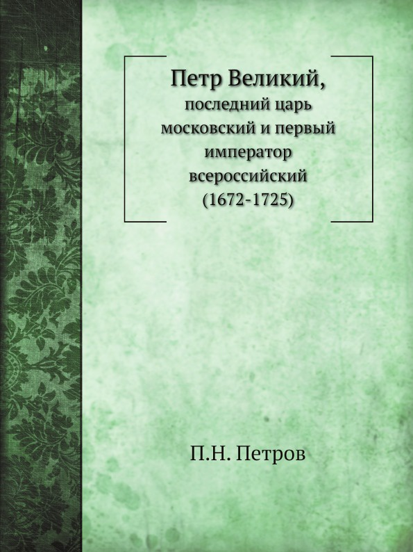 П. Н. Петров Петр Великий, бушкович п петр великий борьба за власть 1671 1725