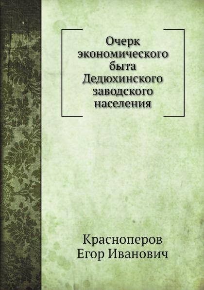 Очерк экономического быта Дедюхинского заводского населения