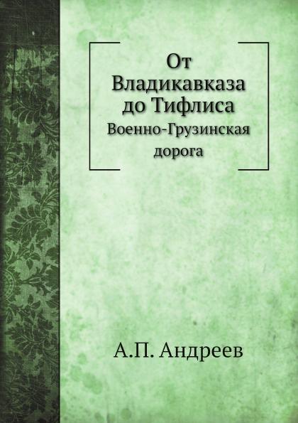 А.П. Андреев От Владикавказа до Тифлиса. Военно-Грузинская дорога