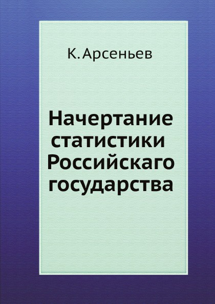 К. Арсеньев Начертание статистики Российскаго государства