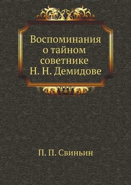 П. П. Свиньин Воспоминания о тайном советнике Н. Н. Демидове