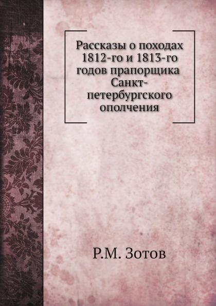 Р.М. Зотов Рассказы о походах 1812-го и 1813-го годов прапорщика Санкт-петербургского ополчения