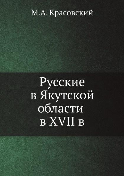 М.А. Красовский Русские в Якутской области в XVII в
