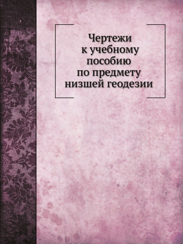 В. Ларионов Чертежи к учебному пособию по предмету низшей геодезии