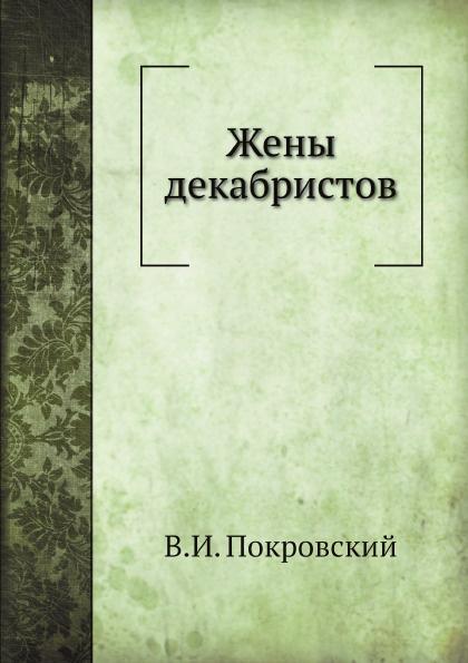 В. И. Покровский Жены декабристов