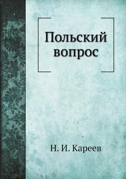 Н. И. Кареев Польский вопрос лолита красногорск