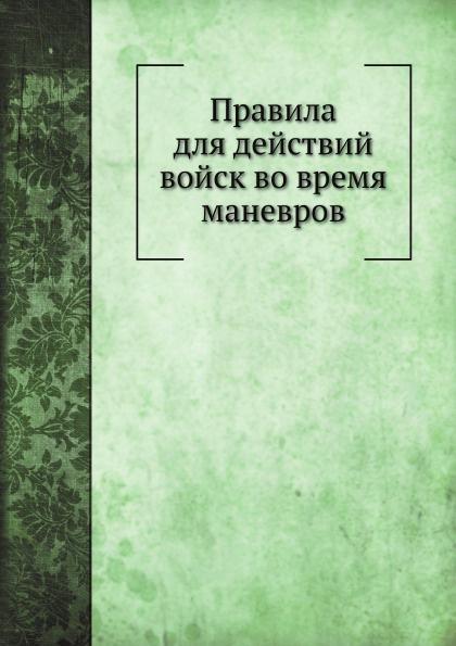 Фролов Правила для действий войск во время маневров