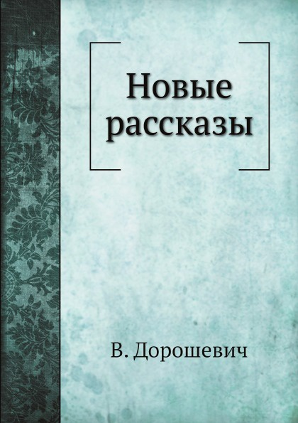 В. Дорошевич Новые рассказы