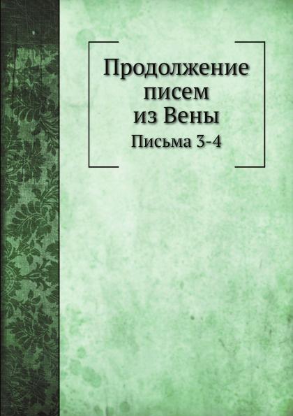 Н.А. Ригельман Продолжение писем из Вены. Письма 3-4