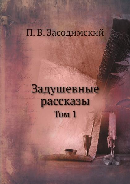 П. В. Засодимский Задушевные рассказы. Том 1