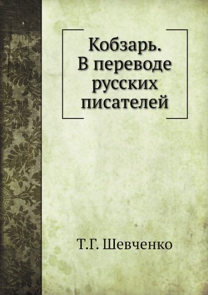 Т.Г. Шевченко, И. А. Белоусов Кобзарь. В переводе русских писателей