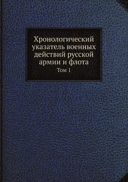 Неизвестный автор Хронологический указатель военных действий русской армии и флота. Том 1