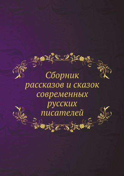 В. П. Авенариус Сборник рассказов и сказок современных русских писателей