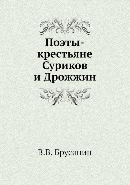 В.В. Брусянин Поэты-крестьяне Суриков и Дрожжин
