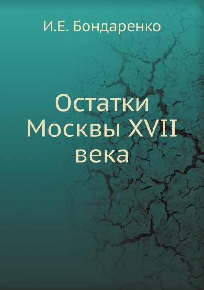 И. Е. Бондаренко Остатки Москвы XVII века