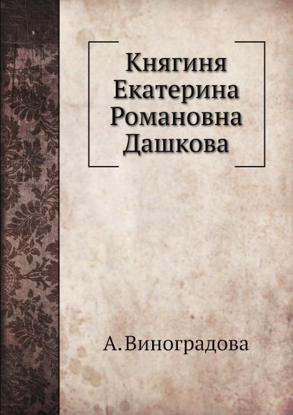 А. Виноградова Княгиня Екатерина Романовна Дашкова стоимость