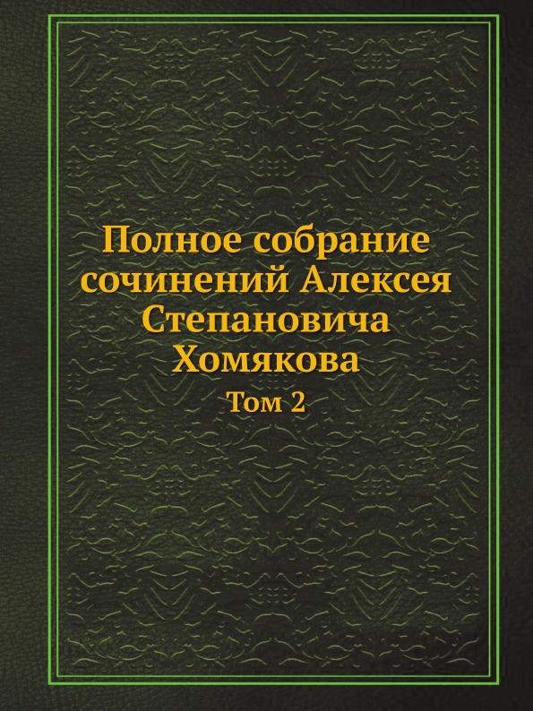 Полное собрание сочинений Алексея Степановича Хомякова. Том 2
