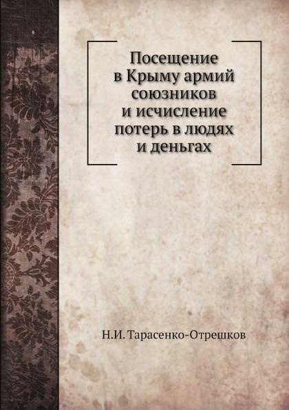 Н.И. Тарасенко-Отрешков Посещение в Крыму армий союзников и исчисление потерь в людях и деньгах