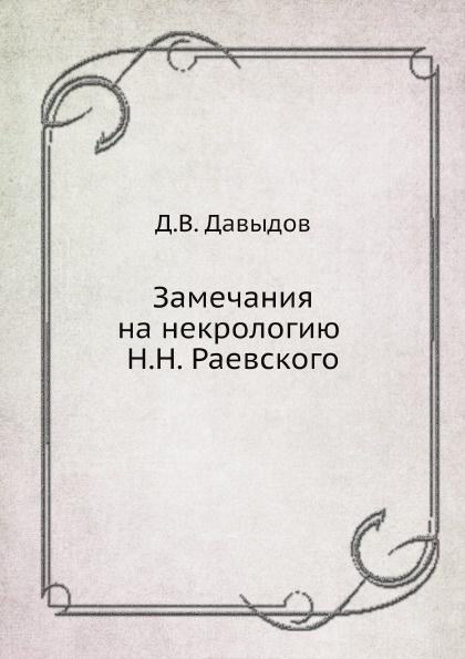 Д.В. Давыдов Замечания на некрологию Н.Н. Раевского