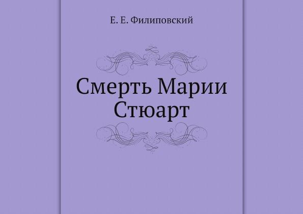 Е. Е. Филиповский Смерть Марии Стюарт