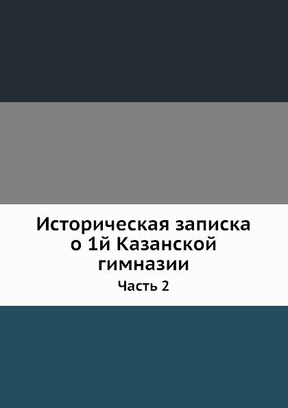 Историческая записка о 1-й Казанской гимназии. Часть 2