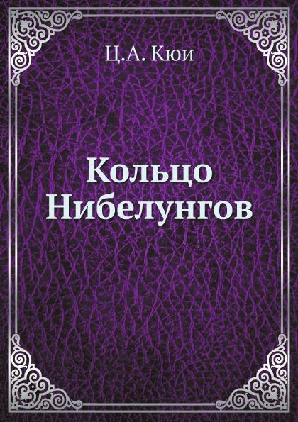 Ц.А. Кюи Кольцо Нибелунгов