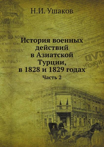 Н.И. Ушаков История военных действий в Азиатской Турции, в 1828 и 1829 годах. Часть 2