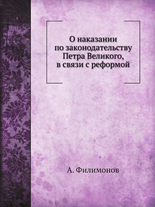 А. Филимонов О наказании по законодательству Петра Великого, в связи с реформой