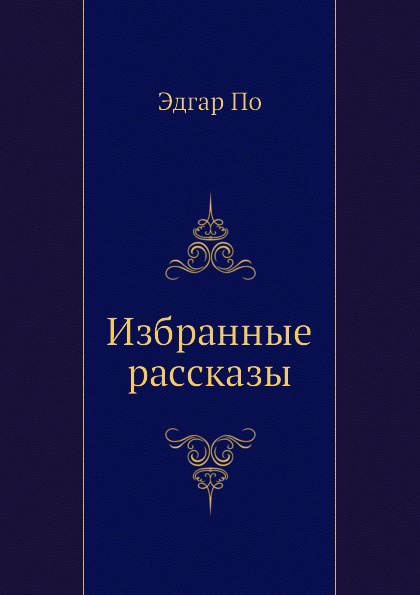 Э. По Избранные рассказы