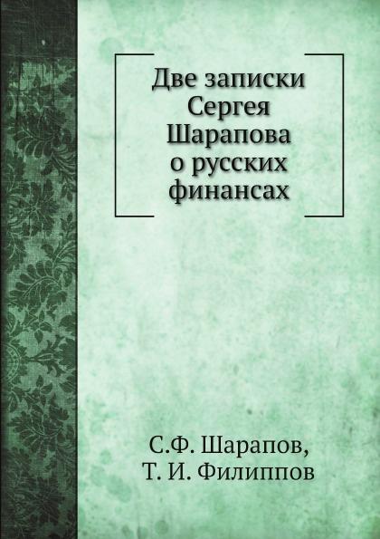Две записки Сергея Шарапова о русских финансах