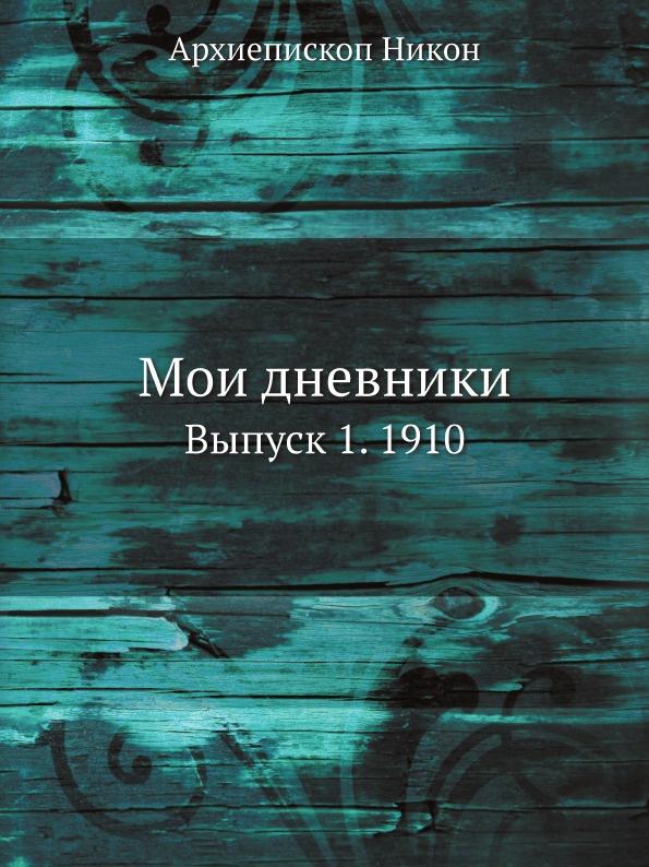 Архиепископ Никон Мои дневники. Выпуск 1. 1910