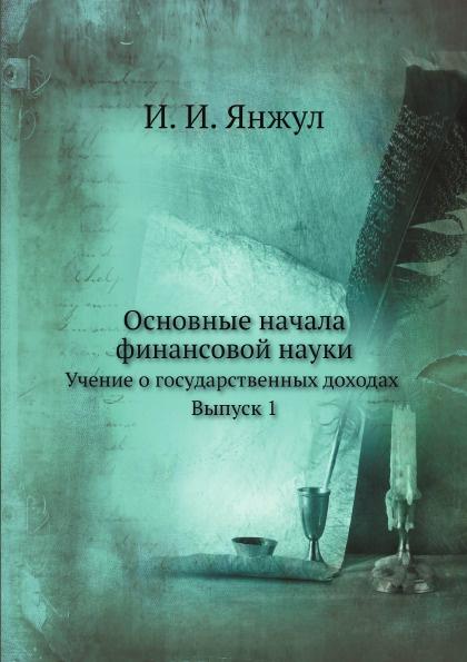 И. И. Янжул Основные начала финансовой науки