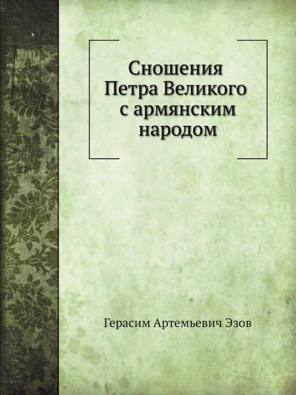 Г.А. Эзов Сношения Петра Великого с армянским народом
