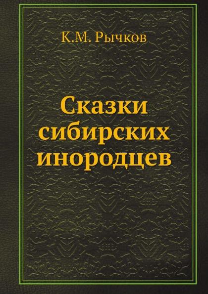 К.М. Рычков Сказки сибирских инородцев