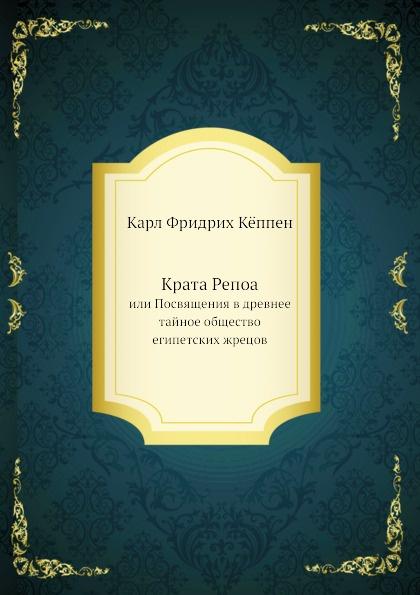 К.Ф. Кёппен Крата Репоа. или Посвящения в древнее тайное общество египетских жрецов