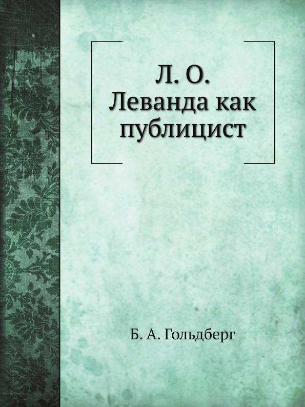 Б. А. Гольдберг Л. О. Леванда как публицист