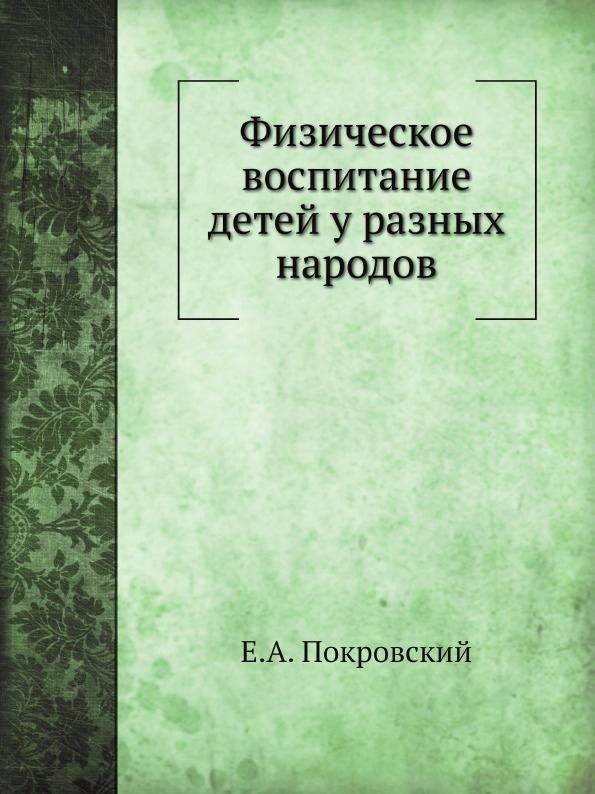 Е.А. Покровский Физическое воспитание детей у разных народов