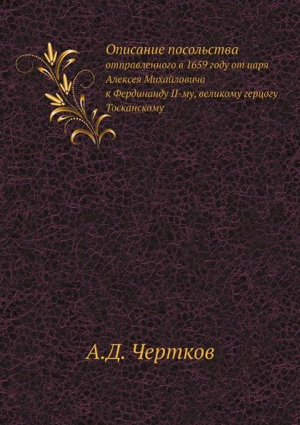 Описание посольства. отправленного в 1659 году от царя Алексея Михайловича к Фердинанду II-му, великому герцогу Тосканскому
