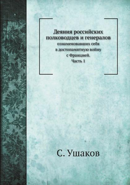 С. Ушаков Деяния российских полководцев и генералов. Часть 1