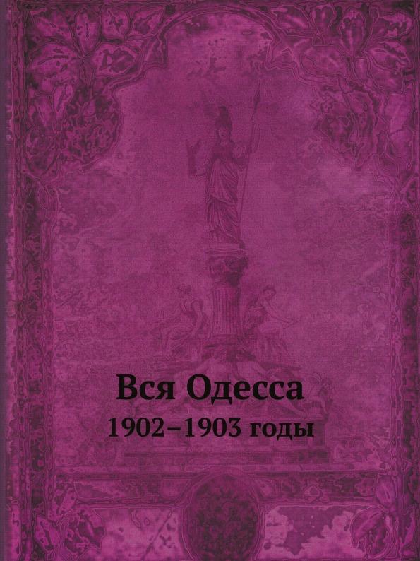 В. К. Фельдберг Вся Одесса. 1902.1903 годы свеча одесса ресторан